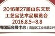2016济南工艺礼品展