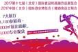 2017第十七届(北京)国际食品和高端饮品展览会
