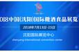 2018中國(沈陽)國際糖酒食品展覽會
