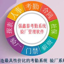 外贸验厂考勤软件Q7.0深圳人权验厂考勤系统厂家直接供应