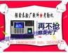 东莞考勤系统含人事考勤和工资验厂考勤系统还可以带AB账软件