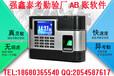 东莞考勤验厂工资系统Q7.0在电子五金厂用者甚多