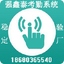 深圳人事考勤工资软件Q7.0QXT让企业考勤管理更简单轻松