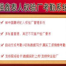 广东考勤公司提供专业的人事考勤薪资系统_深圳考勤软件强鑫泰服务商