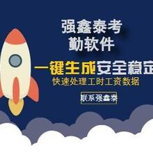 深圳考勤AB账软件Q7.0企业版是强鑫泰重点打造的考勤系统图片