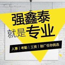 湖南知名考勤品牌-强鑫泰人事考勤软件应用在制造行业非常合适