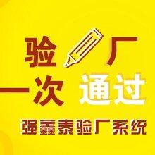 强鑫泰考勤系统怎么样--深圳考勤验厂软件Q7.0深得企业喜爱的原因就是能轻松过验厂审核