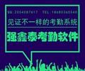 广东东莞考勤/薪资软件开发商一卡通验厂实施方案