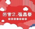 东莞虎门社会责任审核系统懂验厂知识的供应商值得信赖