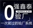 东莞虎门家居用品bebe验厂系统供应商超专业就选强鑫泰