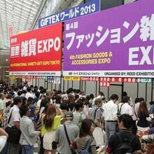 2018日本国际礼品杂货及日用百货展览会