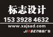 西安logo设计公司