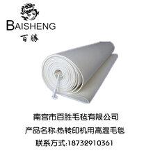 天利1700型油温型脱离下进式普通型热转印机耐高温印花毛毯输送带