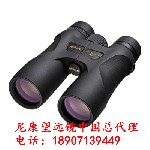 尼康望远镜PROSTAFF7S10x42防水望远镜图片