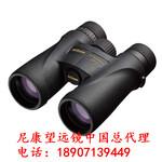 进口望远镜尼康MONARCH58x42图片