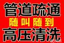 天津河西区管道高压清洗哪家比较便宜图片