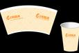 供应广告纸杯9盎司纸杯定制厂家直销