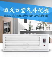 楼宇大厦空调系统净化除尘器中央空调回风空气净化器图片