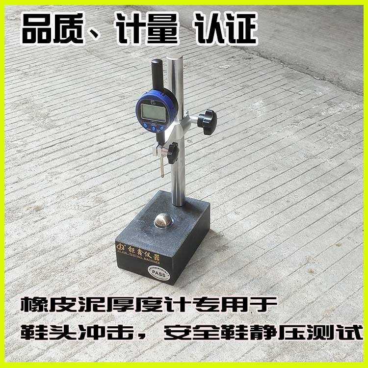 JX-119C橡皮泥厚度计计量校准冲击、耐压专用千分表