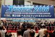 2017日本健身器材展SPORTECJAPAN