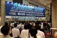 2017日本東京國際健身器材展覽會