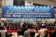 2017日本東京國際戶外裝備及體育用品展覽會