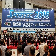 2017日本东京国际体育场地及设施展览会