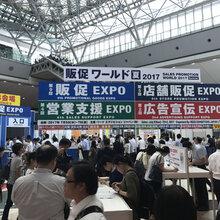 2018日本东京国际促销品及赠品展览会