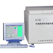 SWRZ-2型生物质燃料燃烧热值测试装置厂家直销