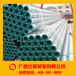 南宁内外衬塑复合钢管广西内外衬塑复合钢管品牌(珠江、富力通)2017年6月20日出售