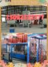 膨胀珍珠岩水泥保温板设备施工、检验体系