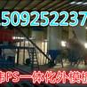 Fs建筑外墻復合板外墻設備全自動科技含量高