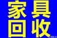 南京旧办公桌椅回收南京旧回收办公家具南京旧家具回收