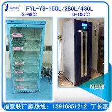 手术室加温设备FYLYS430L