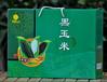 富硒黑玉米礼盒郑州实体店批发配送