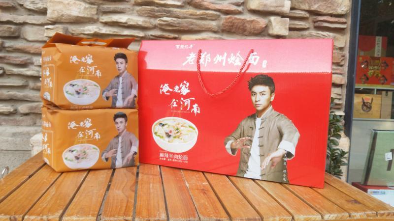 河南传统小吃老郑州烩面批发滋补烩面礼盒单位福利