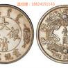 鉴定大清银币去哪里,找广州中艺