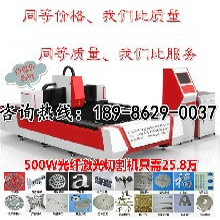 500W光纤激光切割机-500W光纤激光切割机价格-厂家直销