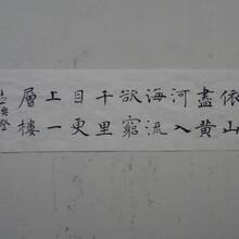 实力怕著名书法家张卫华四尺条书法小品登鹳雀楼图片