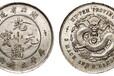 宣统三年大清银币价格和图片