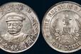黎元洪开国纪念币价格
