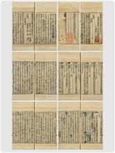 名人信札古籍善本鉴定拍卖出手交易图片
