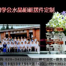 无锡同学三十四十周年聚会纪念品,水晶纪念册相册生产厂家图片