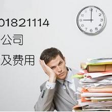 2018年上海注册公司流程整合图片