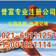 上海注册公司无地址虚拟注册的好处图片