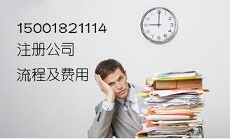 上海浦东注册公司流程