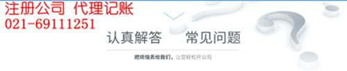 上海公司注销新政策