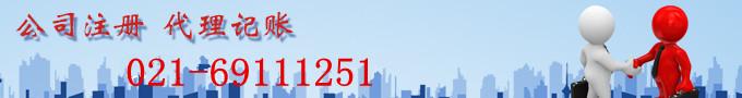 上海注册公司代理服务