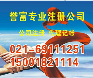 上海注册公司多少时间