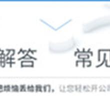 上海注册公司流程费用图片